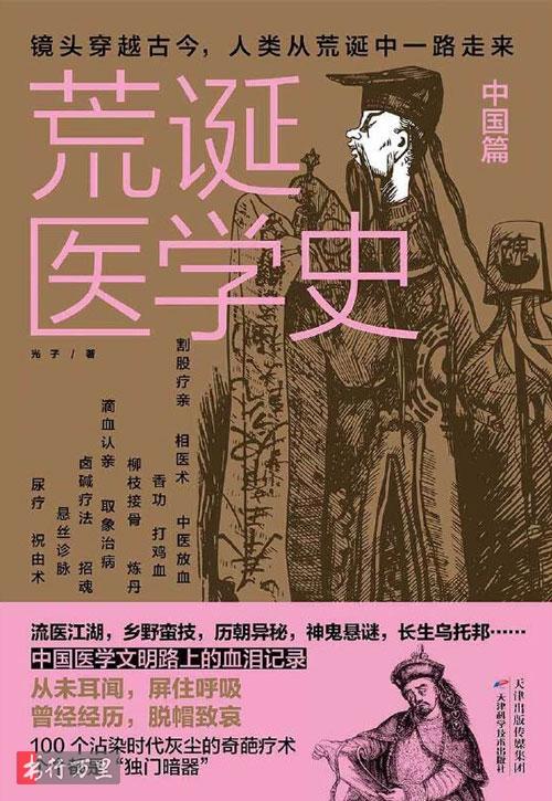 《荒诞医学史·中国篇》光子_珍藏版_PDF电子书免费下载