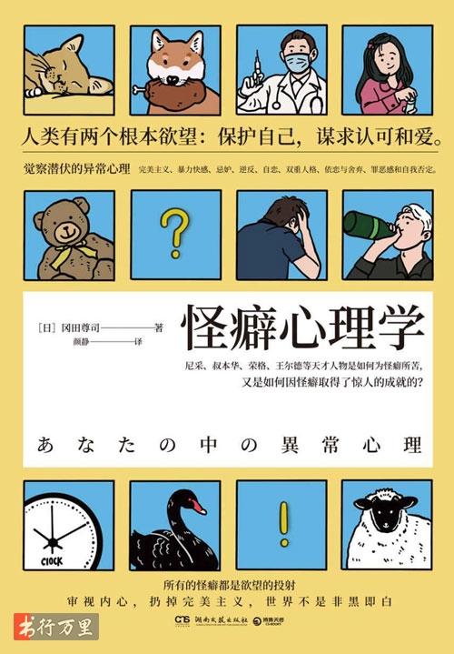 《怪癖心理学》冈田尊司_中文修订版_PDF电子书下载