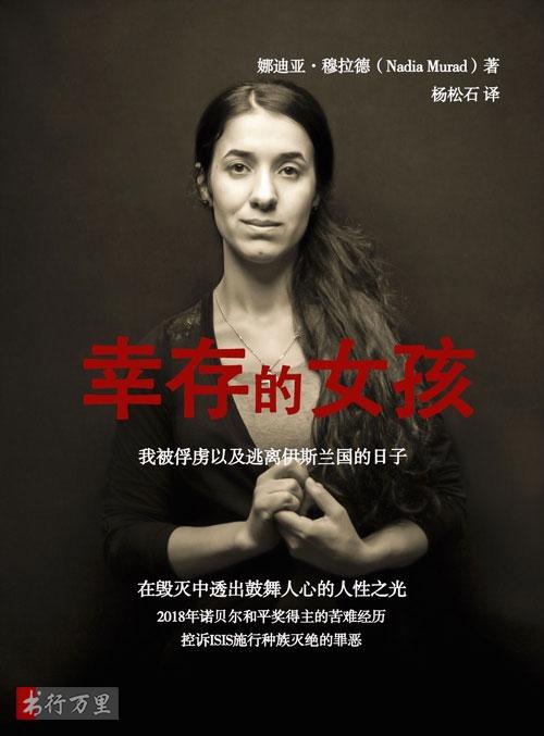 《幸存的女孩:我被俘虏以及逃离伊斯兰国的日子》娜迪亚.穆拉德_中文修订版_PDF电子书下载
