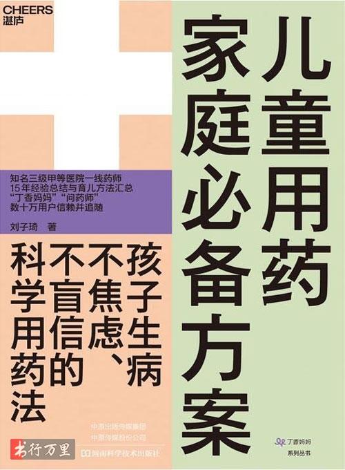 《儿童用药家庭必备方案》刘子琦_珍藏版_PDF电子书免费下载