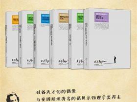《走近费曼丛书(套装共6册)》查理德.费曼等_中文珍藏版_PDF电子书下载