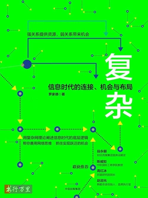 《复杂:信息时代的连接、机会与布局》罗家德_全新版_PDF电子书下载