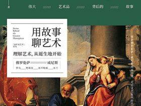 《如何看懂艺术2》翁昕_全新修订版_PDF电子书下载