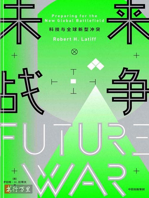 《未来战争:科技与全球新型冲突》罗伯特·H. 拉蒂夫_中文版_PDF电子书下载