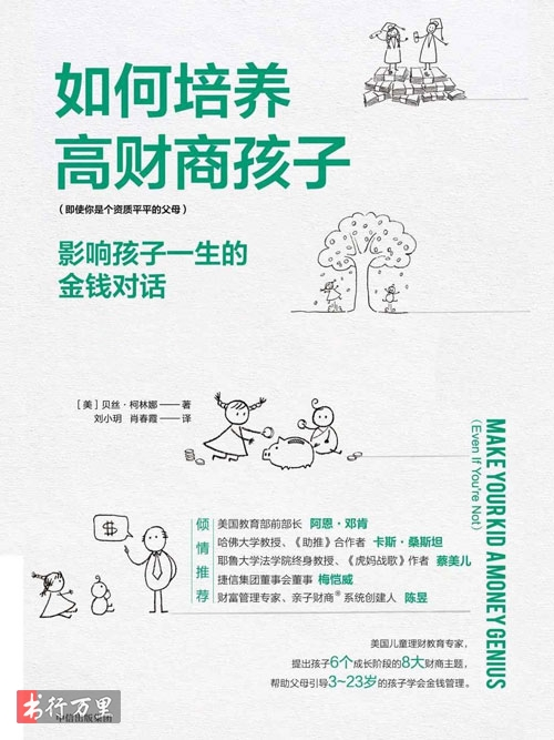 《如何培养高财商孩子:影响孩子一生的金钱对话》贝丝·柯林娜_中文珍藏版_PDF电子书下载