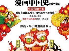 《半小时漫画中国史(番外篇)》陈磊_珍藏版_PDF电子书免费下载