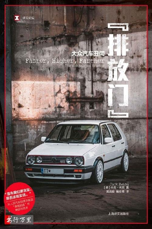 《排放门:大众汽车丑闻》杰克•尤因_文字版_PDF电子书免费下载