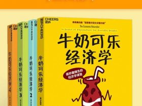 《牛奶可乐经济学套装(全四册)》罗伯特·弗兰克_中文珍藏版_PDF电子书下载