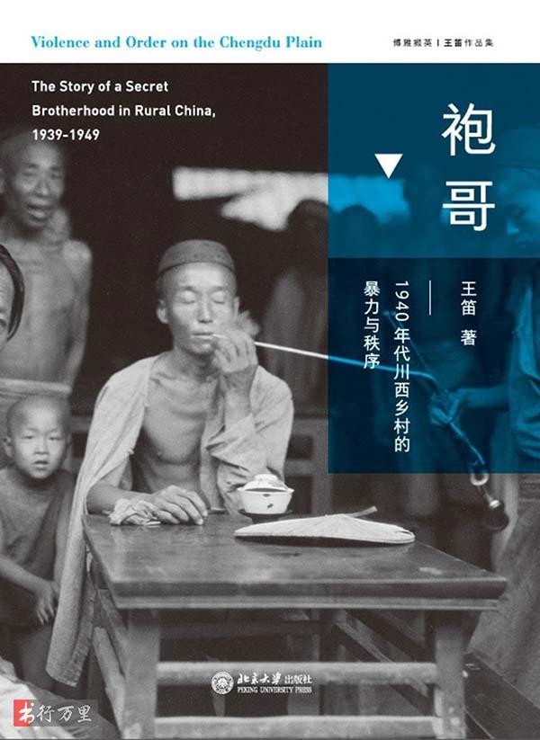 《袍哥:1940年代川西乡村的暴力与秩序》王笛_文字版_PDF电子书免费下载