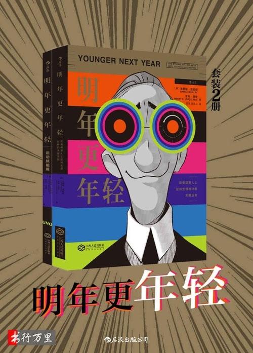 《明年更年轻系列(套装共2册)》克里斯·克劳利_精装版_PDF电子书免费下载