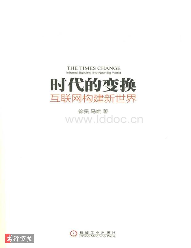 《时代的变换:互联网构建新世界》徐昊/马斌_经典版_PDF电子书下载