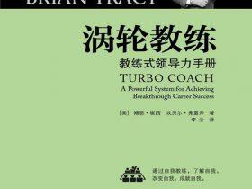 《涡轮教练:教练式领导力手册》博恩·崔西_全译文字版_PDF电子书下载