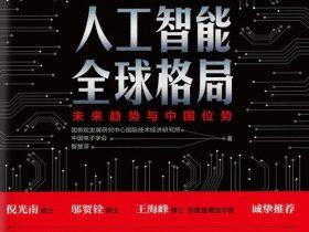 《人工智能全球格局:未来趋势与中国位势》文字版_PDF电子书免费下载