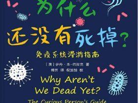 《我们为什么还没有死掉》伊丹·本-巴拉克_全译修订版_PDF电子书下载