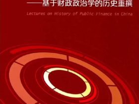 《中国财政史十六讲》刘守刚_文字版_PDF电子书免费下载