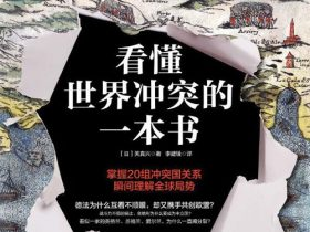 《看懂世界冲突的一本书》关真兴_修订版_PDF电子书免费下载