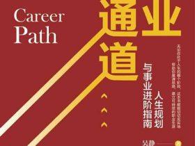 《职业通道:人生规划与事业进阶指南》吴静_全新升级版_PDF电子书下载