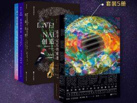《风靡世界的科普系列01 套装共5册》埃德•扬是 等_珍藏版_PDF电子书下载