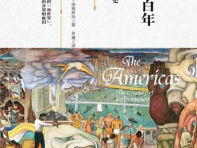 《美洲五百年》菲利普·费尔南多-阿梅斯托_文字版_PDF电子书下载