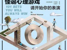 《总能让你赢的101个怪诞心理游戏》理查德·怀斯曼_全新经典版_PDF电子书下载