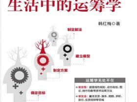 《生活中的运筹学》韩红梅_文字版_PDF电子书免费下载