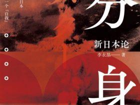 《分身:新日本论》李永晶_修订版_PDF电子书免费下载