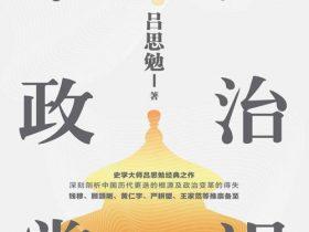 《中国政治常识》吕思勉/江苏武_文字版_PDF电子书免费下载